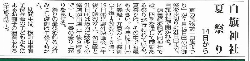 タウンニュース7/13