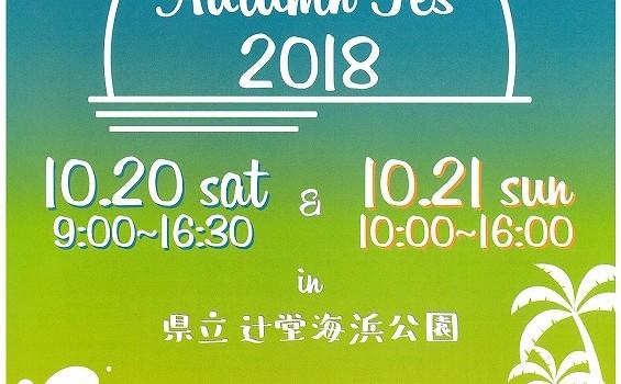 ShonanAutamnFes2018表紙
