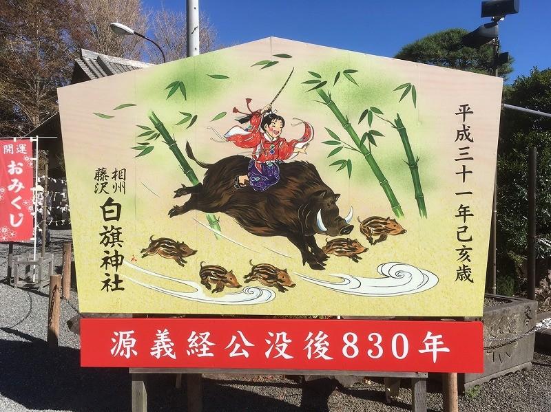 平成31年大絵馬