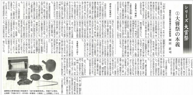 神社新報 大嘗祭①-1