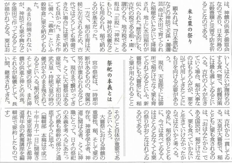 神社新報 大嘗祭①-2