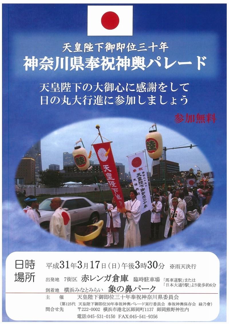 天皇陛下御即位30年奉祝神輿パレードチラシ表