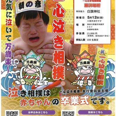 泣き相撲H31表