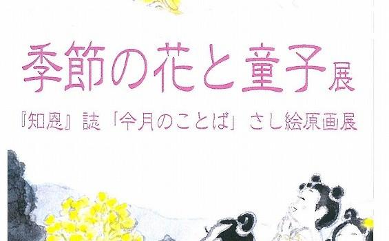 佐野先生原画展表