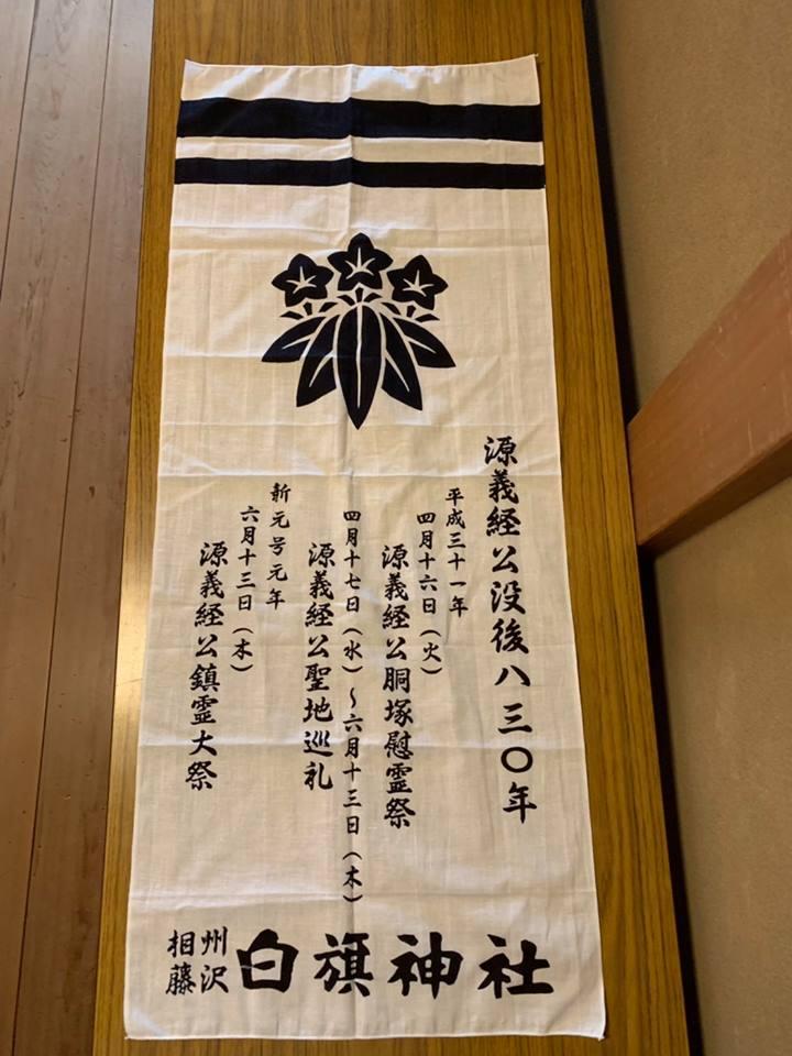 源義経公没後八三〇年記念手拭
