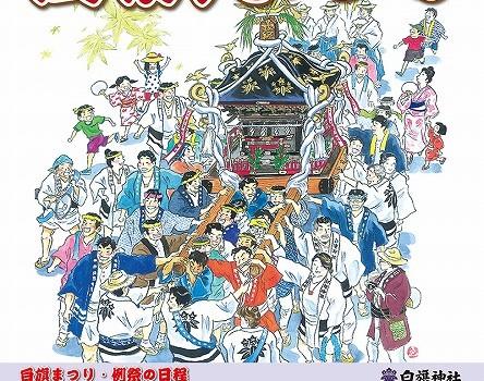 令和元年例祭ポスター