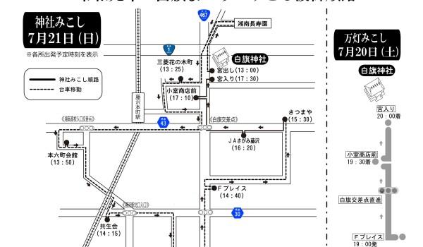 R1渡御経路_01