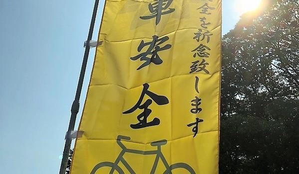 自転車安全祈願
