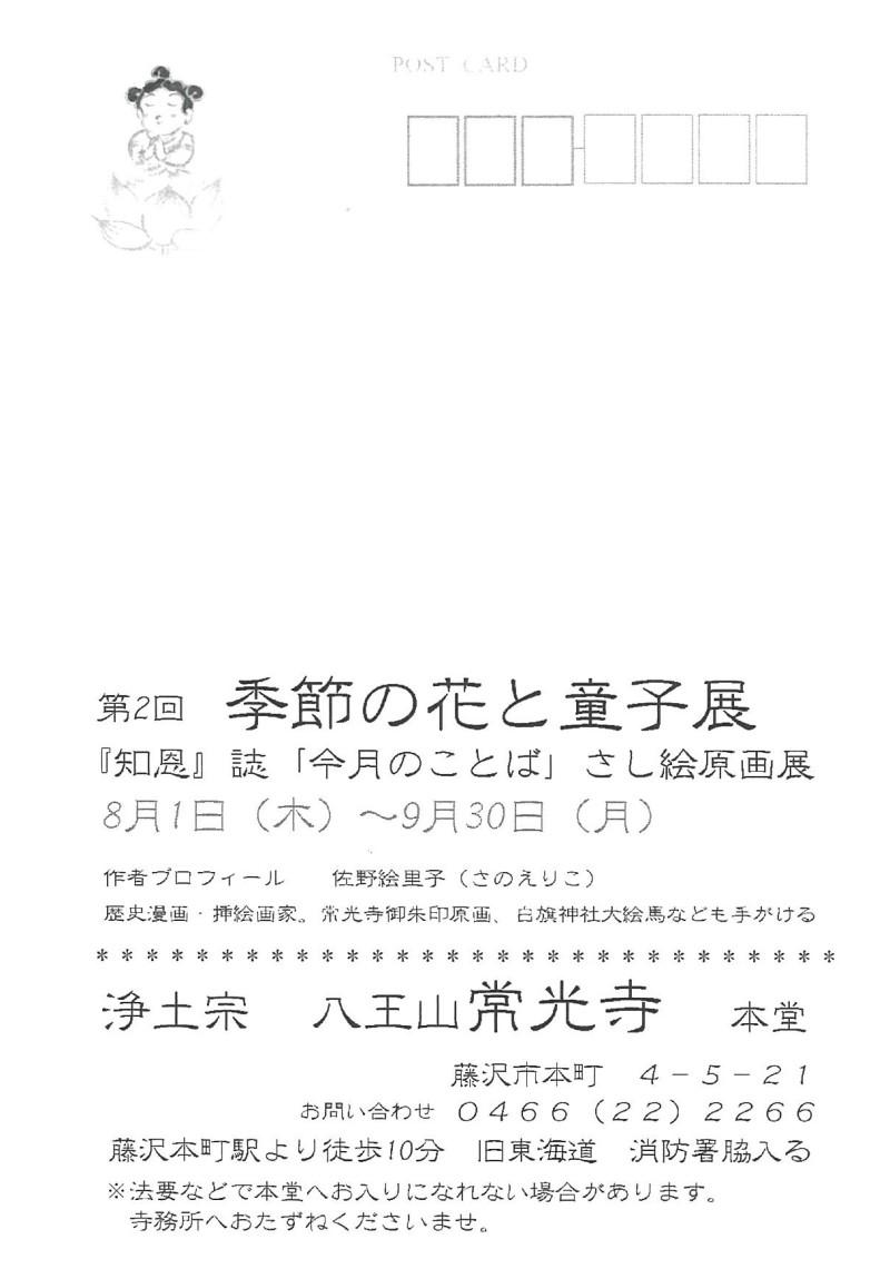 20190801102425-0001
