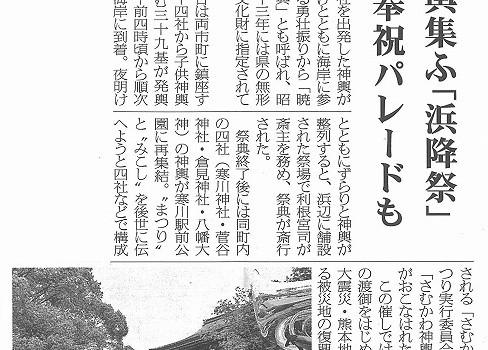 神社新報記事 浜降祭