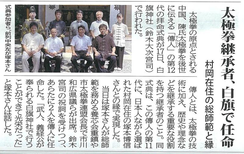 タウンニュースR1太極拳