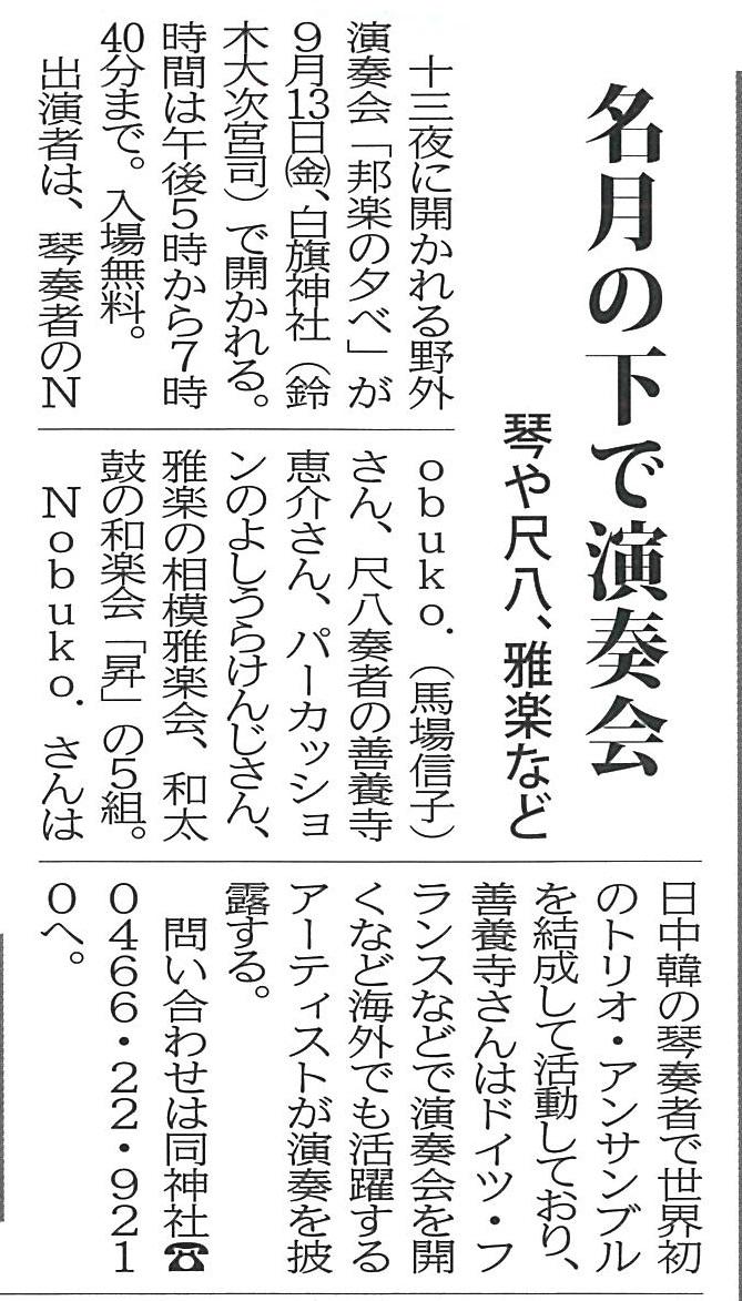 タウンニュースR1邦楽の夕べ