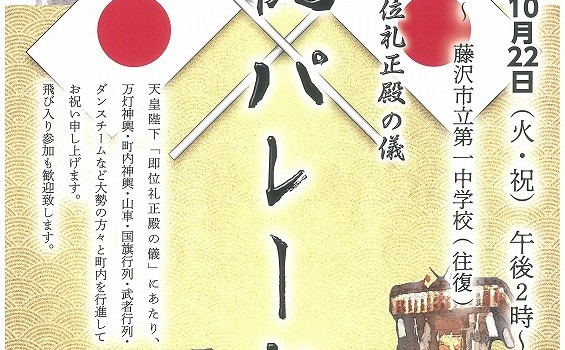 奉祝パレードチラシ (オモテ