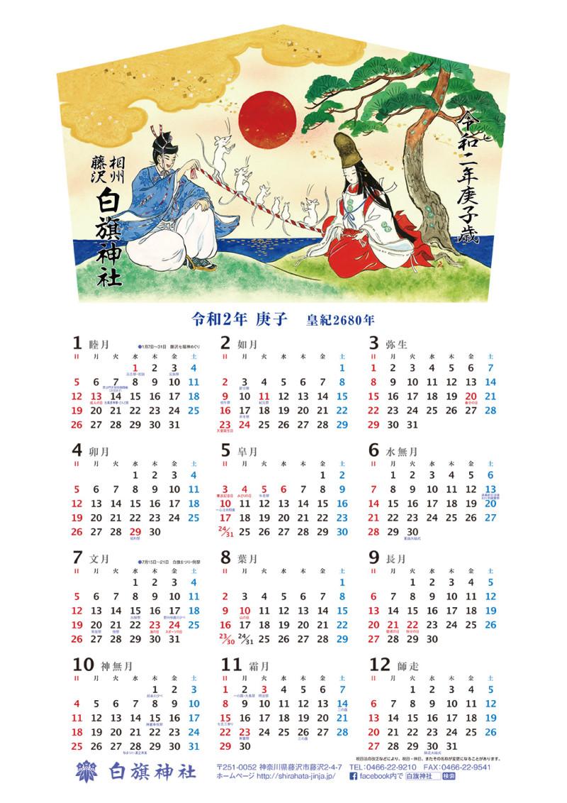 R2カレンダー