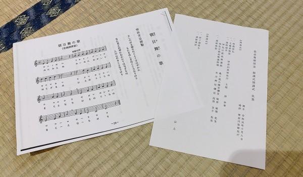 朝日舞稽古2