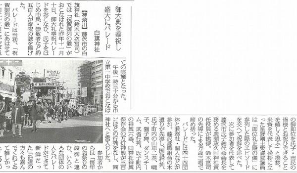 神社新報 奉祝パレード記事