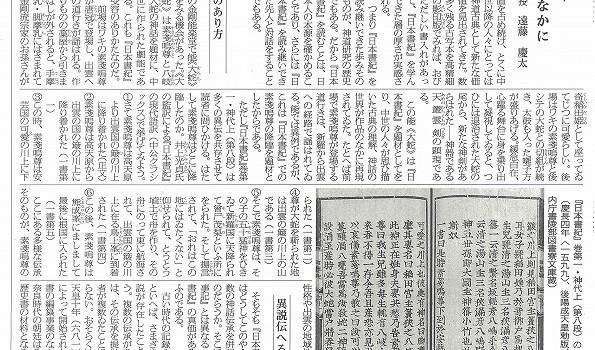 神社新報 日本書紀