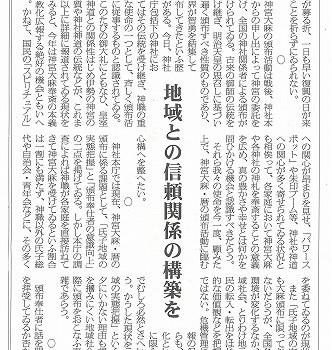 神社新報 論説