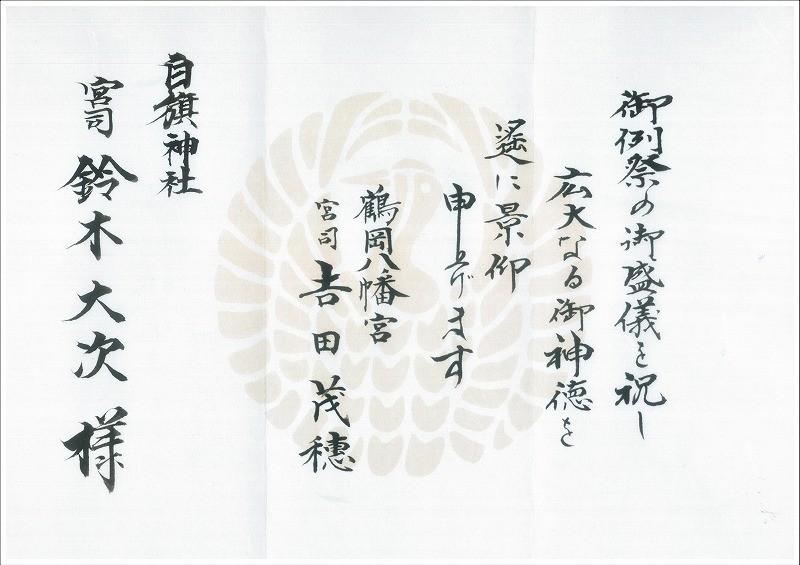 鶴岡八幡宮例祭祝辞