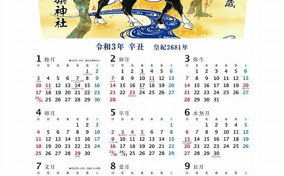 R3カレンダー