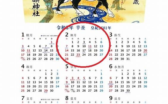 カレンダー訂正用