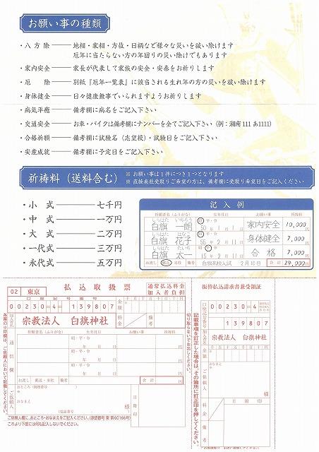 郵送祈祷案内 (1)