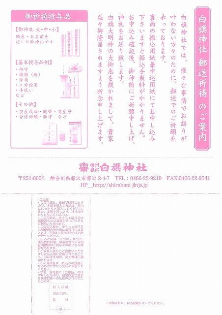 郵送祈祷案内 (2)