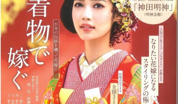 日本の結婚式33