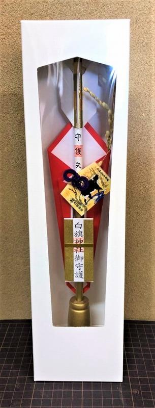 黄金の守護矢