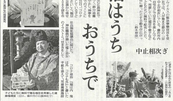 s-読売新聞湘南版R3.1.22