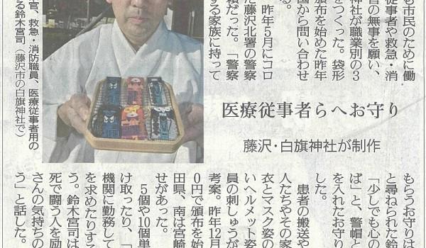 s-読売新聞湘南版R3.1.19無事安全守