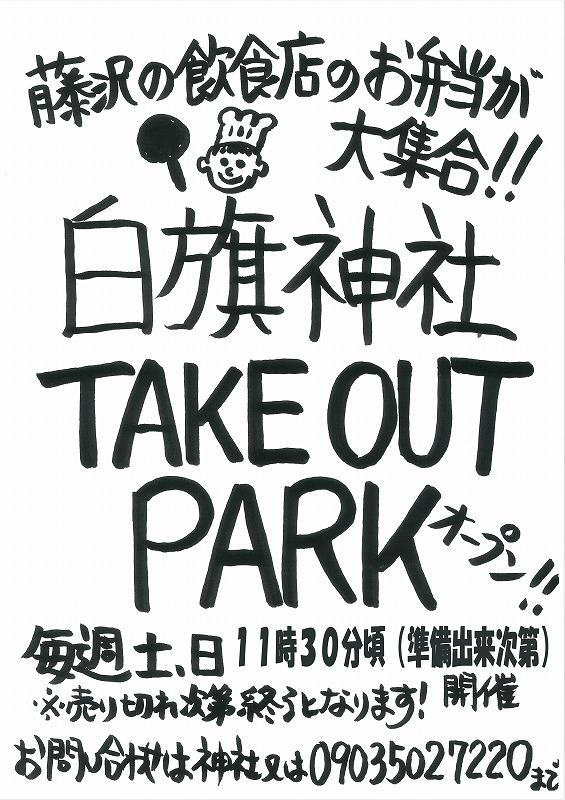 s-takeoutparkチラシ修正