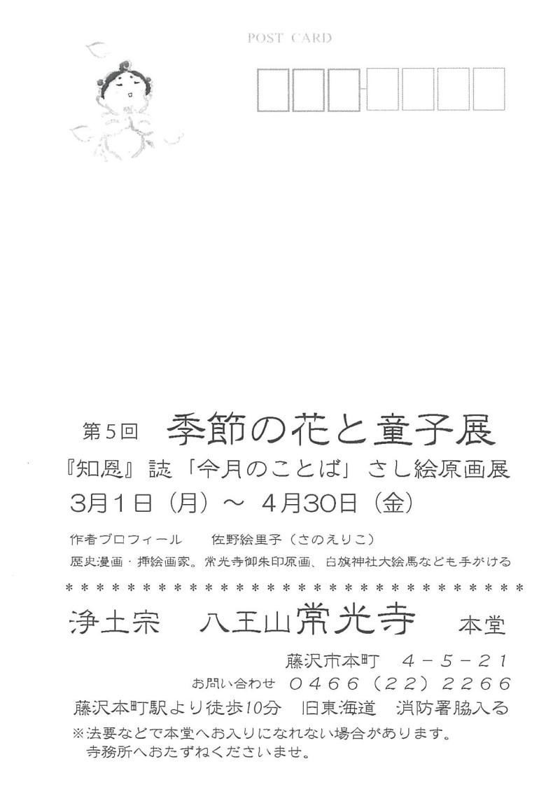 佐野先生2