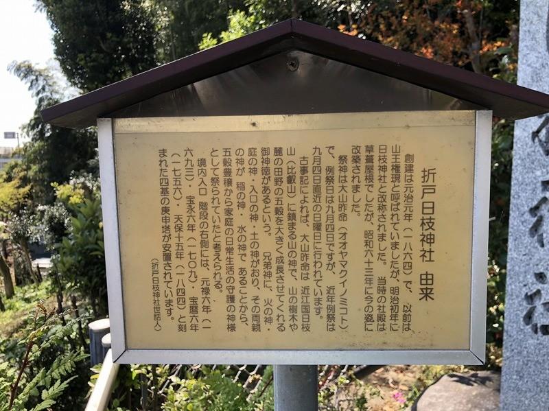 s-折戸日枝神社 (5)