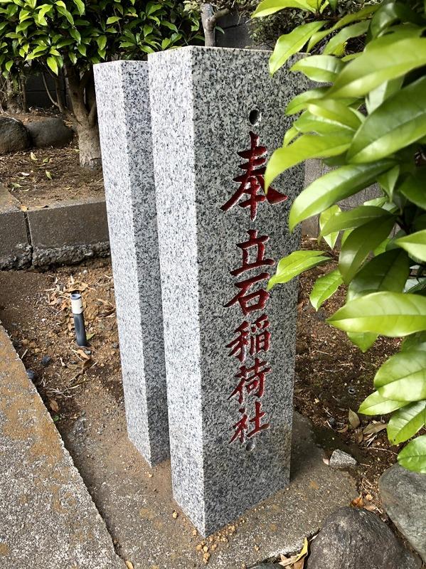 s-立石神社 (1)