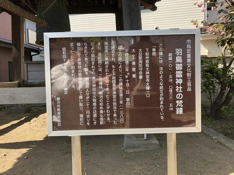 s-羽鳥御霊神社 (10)