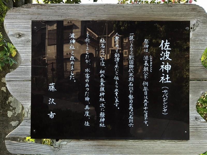 s-佐波神社 (2)