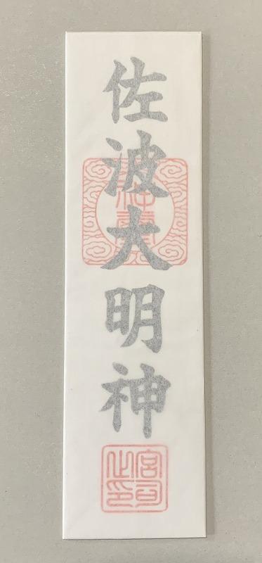 佐波神社大麻