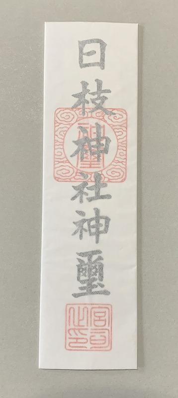 日枝神社大麻