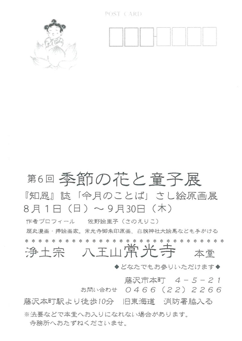 佐野先生個展ハガキ2