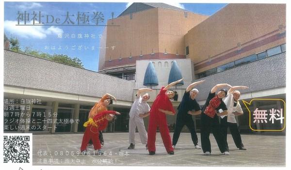 神社De太極拳チラシ