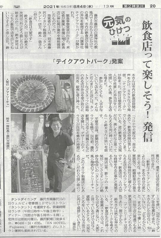 朝日新聞記事R3.8.4
