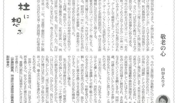神社新報R30906